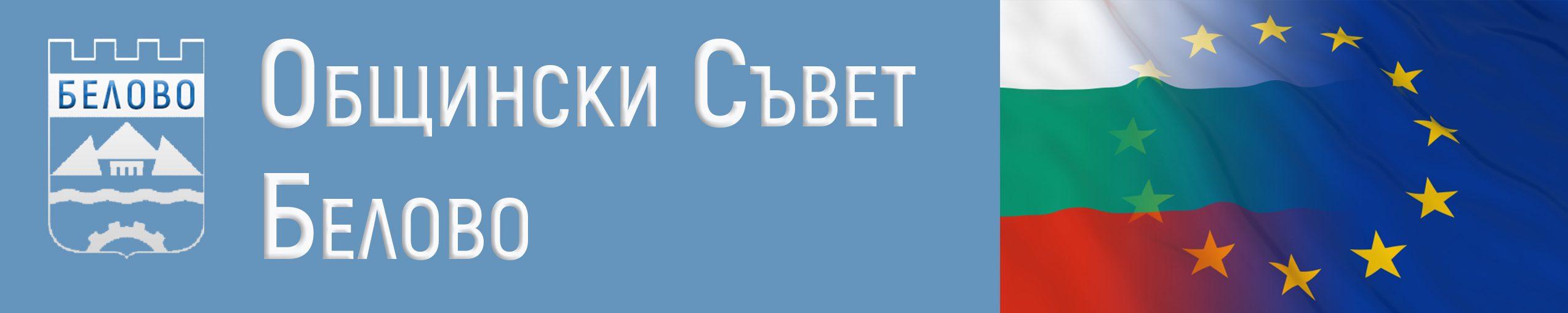 Общински съвет Белово – официален сайт